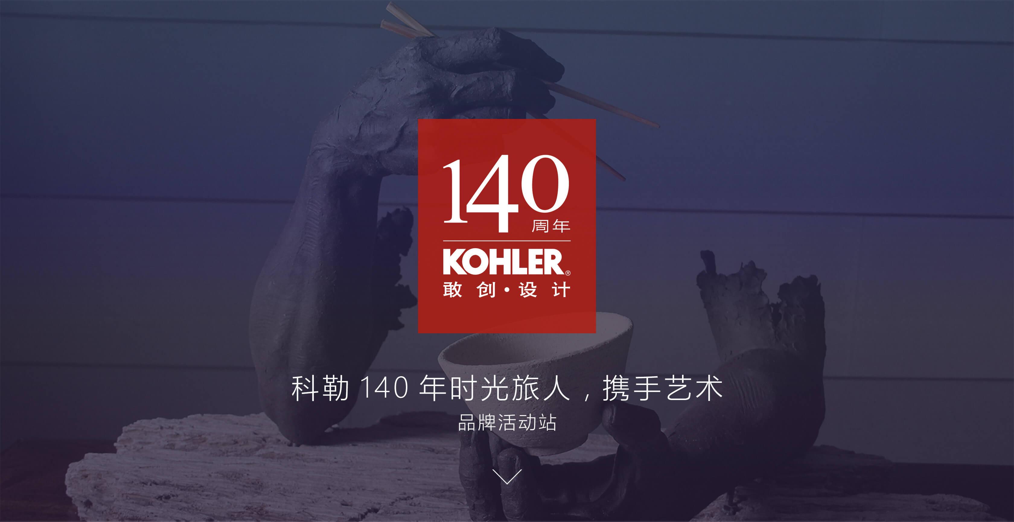 科勒艺术展活动网站 活动网站设计开发 | 班田互动