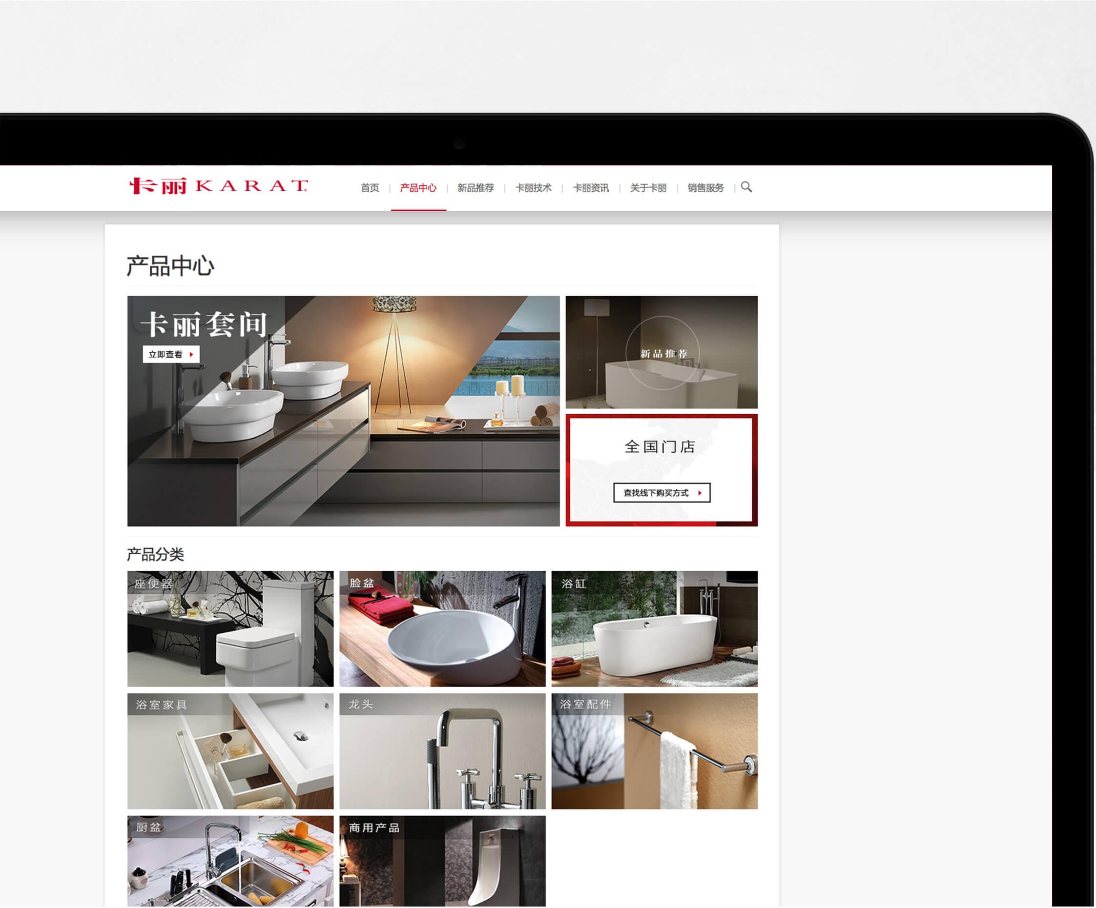 卡丽品牌网站 品牌官网设计 | 班田互动