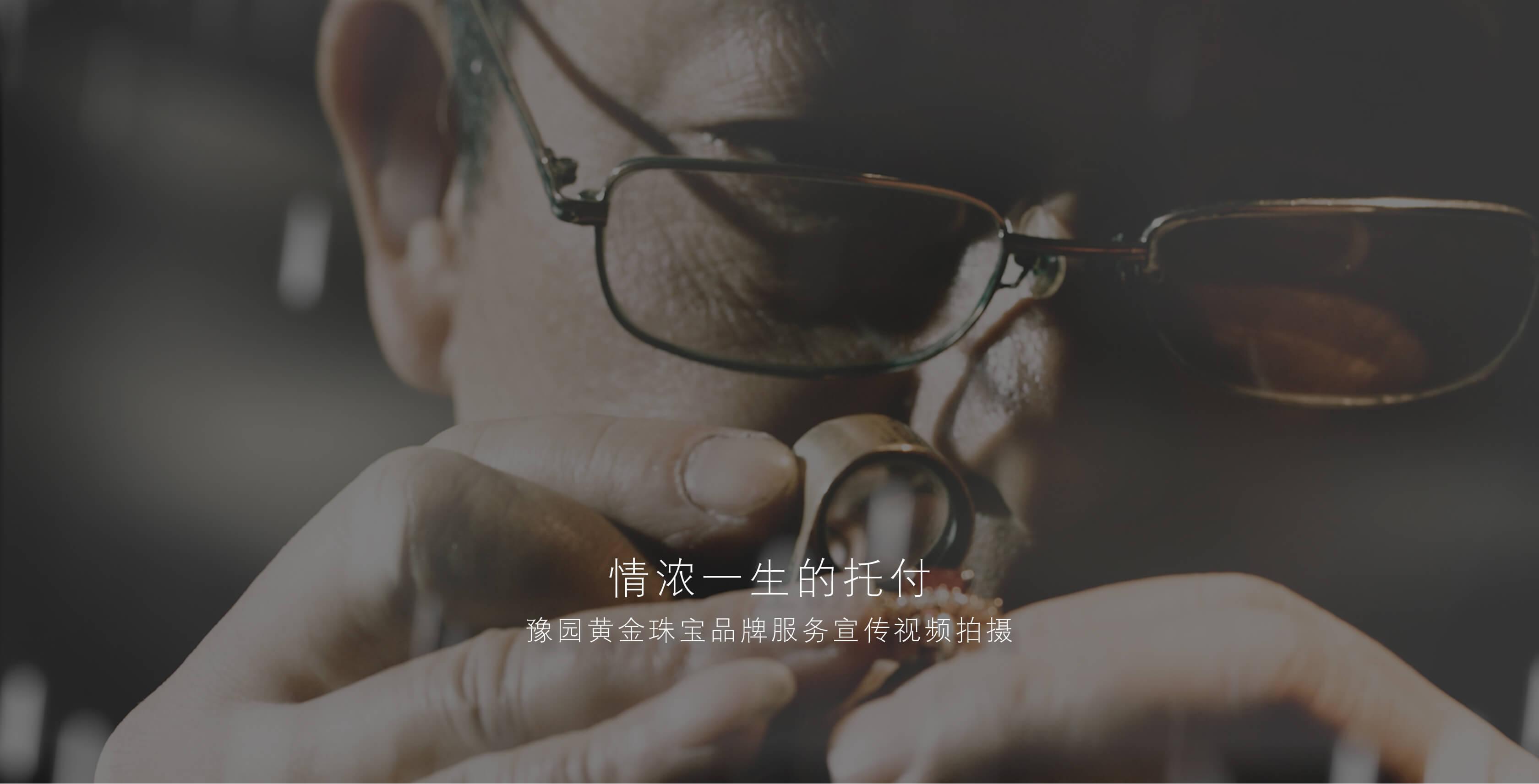 豫园黄金珠宝品牌服务宣传视频拍摄 微视频拍摄 | 班田互动