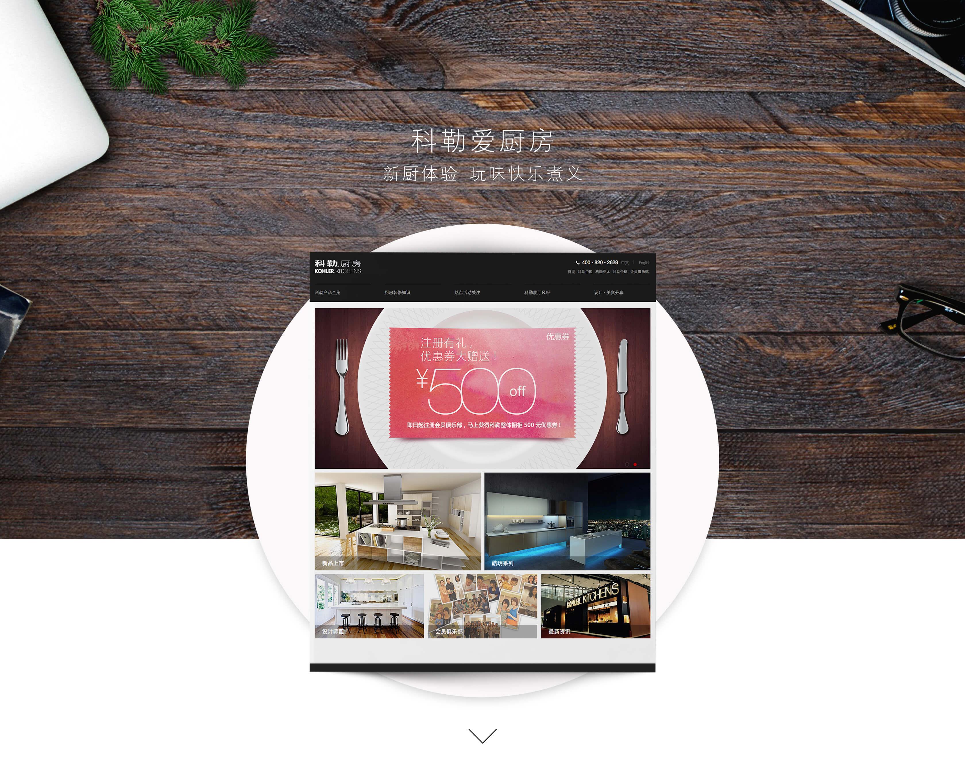 科勒整体厨房品牌官网 品牌官网设计 | 班田互动