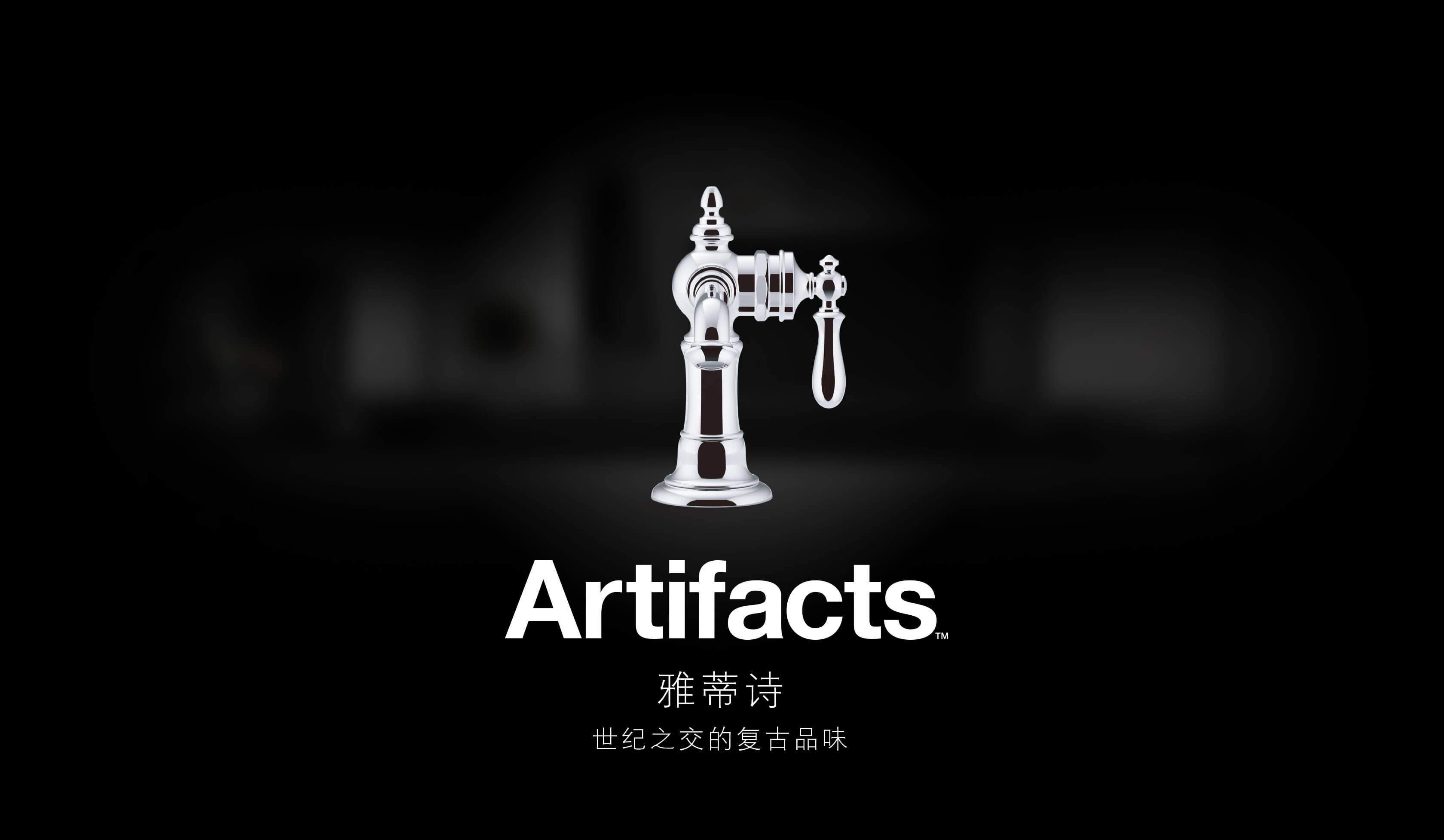 科勒雅蒂诗龙头 Minisite 产品设计 | 班田互动